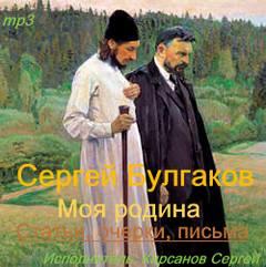 Булгаков Сергей - Моя родина. Статьи, очерки, письма