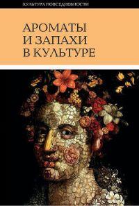 Вайнштейн Ольга - Ароматы и запахи в культуре. Книга 1