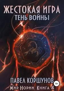 Коршунов Павел - Мир Нории 04. Жестокая игра. Тень войны