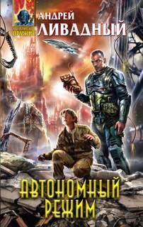 Ливадный Андрей - Экспансия. История Галактики 56. Автономный режим