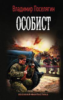 Поселягин Владимир - Особист