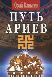 Каныгин Юрий - Путь Ариев