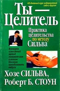 Сильва Хозе, Стоун Роберт - Ты-целитель