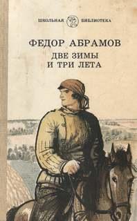Абрамов Федор - Две зимы и три лета