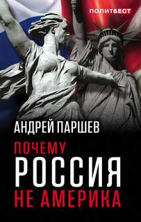 Паршев Андрей - Почему Россия не Америка