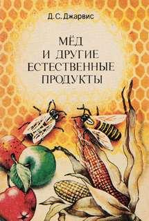 Джарвис Д.С. - Мёд и другие естественные продукты