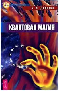 Доронин Сергей - Квантовая магия