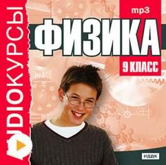 Горькова И. - Аудиокурс Физика 9 класс