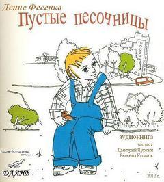 Фесенко Денис - Пустые песочницы