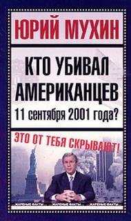 Мухин Юрий - Кто убивал американцев 11 сентября 2001 года