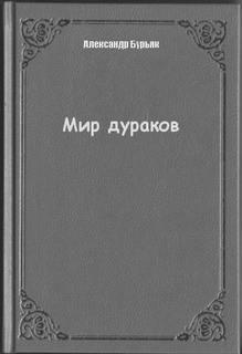 Бурьяк Александр - Мир дураков