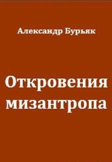 Бурьяк Александр - Откровения мизантропа