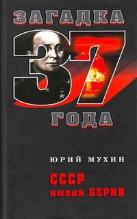 Мухин Юрий - СССР имени Берия