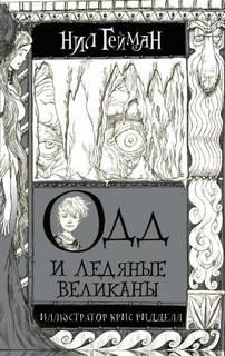 Гейман Нил - Одд и ледяные великаны