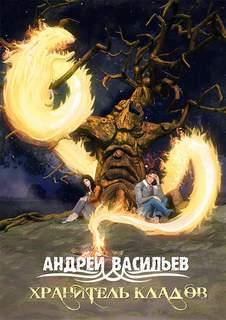 Васильев Андрей - Хранитель кладов 01. Хранитель кладов