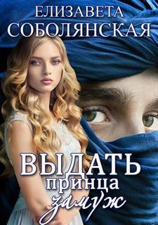 Соболянская Елизавета – Выдать принца замуж