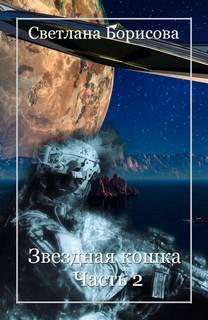 Борисова Светлана - Звездная кошка. Часть 2