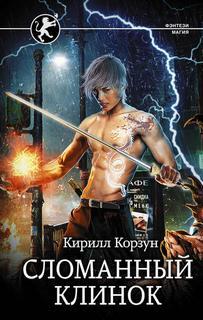 Корзун Кирилл - Путь воина 01. Сломанный клинок