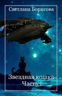 Борисова Светлана - Звездная кошка. Часть 1