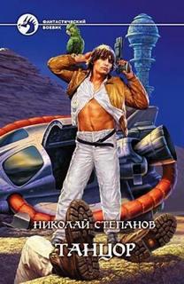 Степанов Николай - Танцор 01. Танцор