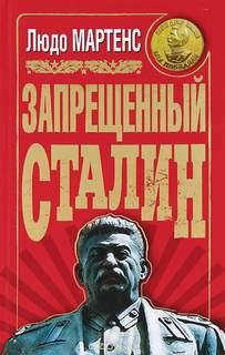 Мартенс Людо - Запрещенный Сталин (Другой взгляд на Сталина)