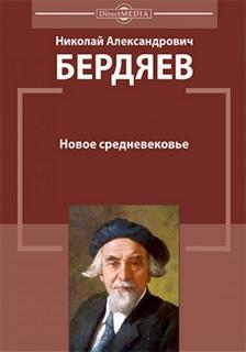 Бердяев Николай - Новое средневековье
