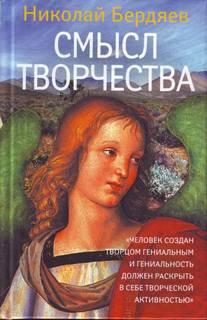 Бердяев Николай - Смысл творчества