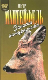 Мантейфель Петр - Записки натуралиста