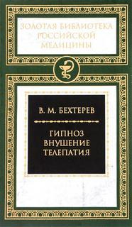 Бехтерев Владимир - Гипноз. Внушение. Телепатия
