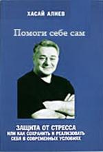 Алиев Хасай - Помоги себе сам