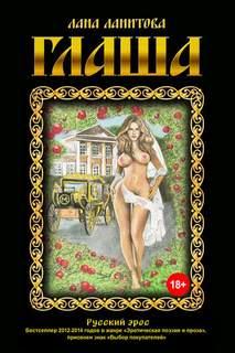 Ланитова Лана - Глаша и Владимир 01-05