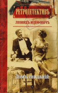 Юзефович Леонид - Сыщик Путилин 02. Дом свиданий
