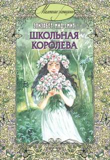 Мид-Смит Элизабет Томазина - Школьная королева