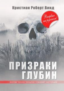 Винд Кристиан Роберт - Призраки глубин