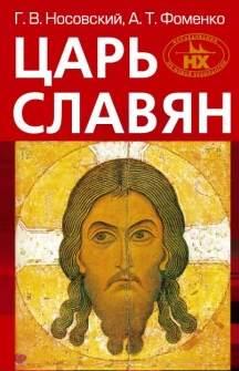 Носовский Глеб, Фоменко Анатолий - Новая Хронология. Царь славян