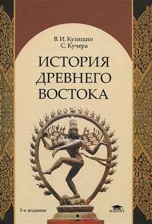 Кузищин Василий - История Древнего Востока