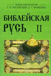Носовский Глеб, Фоменко Анатолий - Новая Хронология. Библейская Русь