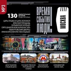 Время. События. Люди - Достопримечательности Москвы