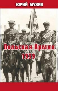 Мухин Юрий - Польская Армия образца 1939 г