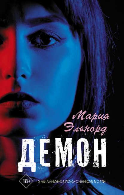 Эльнорд Мария - Демон