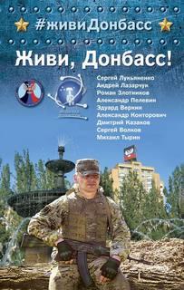 Живи, Донбасс! (Сборник)