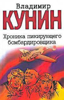 Кунин Владимир - Хроника пикирующего бомбардировщика