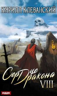 Клеванский Кирилл - Сердце Дракона 08