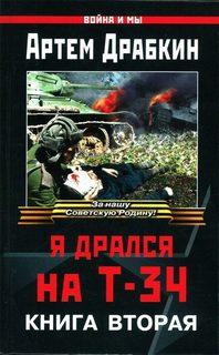 Драбкин Артем - Война и мы, Я дрался на Т-34. Книга 2