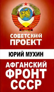 Мухин Юрий - Афганский фронт СССР