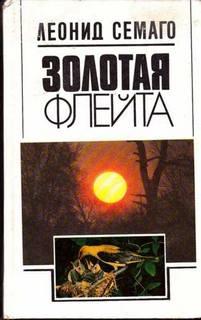Семаго Леонид - Золотая флейта