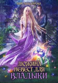 Кострова Кристи - Дюжина невест для Владыки