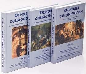Внутренний Предиктор СССР (ВП СССР) - Основы социологии (3 тома)