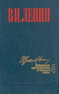 Ленин Владимир - Избранные произведения в 4-х томах