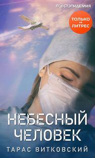 Витковский Тарас - Постэпидемия. Небесный человек